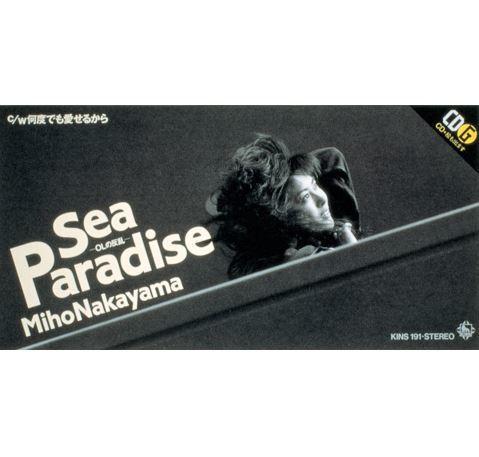 Sea Paradise -OLの反乱-