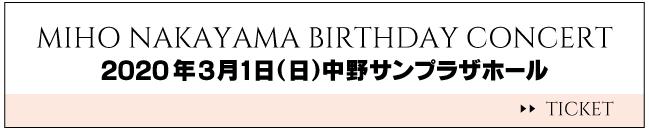 Banner_nakano